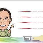 似顔絵名刺制作事例ー三重県鈴鹿市ー