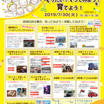 NPO法人 シャイニング イベントチラシ制作