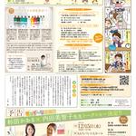 きっず~な新聞 8P