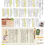 きっず~な新聞 2P