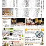 きっず~な新聞 3P