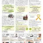 きっず~な新聞 5P