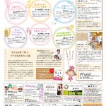 きっず~な新聞 4P