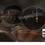 レシピサイト「kusudama」