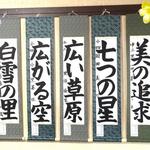 大田区田園調布の雪が谷子ども書道教室の優秀作品