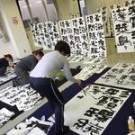 銀座、新宿、赤羽の書道教室の研究会の様子
