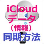 iCloudでデータ(情報)を同期する方法