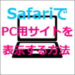 iPhone SafariでPC向けサイト(デスクトップ用サイト)を表示する方法