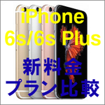 3大キャリアの新料金プラン特徴比較 iPhone 6s/6s Plus対応