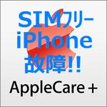 SIMフリーiPhoneの導入手順~ 【番外編】SIMフリーiPhoneが故障したらどうする?