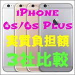 3大キャリアiPhone 6s/6s Plus実質負担額一覧