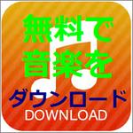 iPhoneに無料で音楽をダウンロードするアプリ