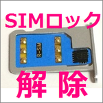 au/SoftBankのiPhoneをSIMロック解除する方法