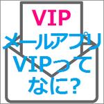 iPhone 「メール」アプリの受信ボックスにある「VIP」の追加/削除