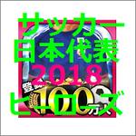 iPhone 実名&実写 サッカー日本代表2018ヒーローズ