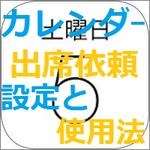 カレンダーアプリの出席依頼の機能設定と使用方法 iPhone
