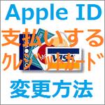 Apple IDの支払いをするクレジットカードの変更方法