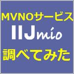 IIJmio ~SIM比較