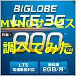 BIGLOBE LTE・3G ~SIM比較