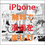 iPhoneを使って無料で漫画を読む