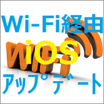 Wi-Fi経由でiOSソフトウェアをアップデート方法