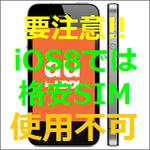 auのiPhoneは要注意! iOS8では格安SIMが使えない!