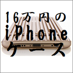 日本テレビスッキリでも紹介SQUAIR 16万円のiPhoneケースThe Slitがバカ売れ!!