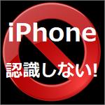 パソコンとつないでもiPhoneが認識しない!