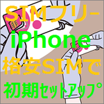 SIMフリーiPhoneの導入手順~ 【手順4】SIMフリーiPhone 6/6 Plusの初期セットアップ