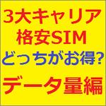 3大キャリアと格安SIM 結局どっちがお得なの?~ データ通信メインなら格安SIMがトク!!!