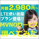 U-mobile ユーモバイル ~SIM比較