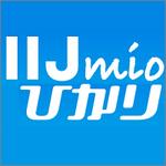 IIJmioひかりと格安SIMのセット割 iPhone