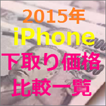 2015年4月現在 各キャリアiPhone下取り価格比較一覧