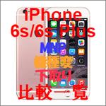 3大キャリアの新MNP(乗換)/機種変更/下取り特典比較一覧 iPhone 6s/6s Plus対応