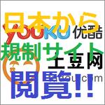 中国語学習者必見!!!日本から中国のyoukuやtudouなどのサイトをiPhoneで見る!!