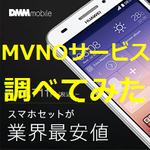 DMM mobile ~SIM比較
