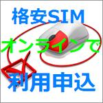 SIMフリーiPhoneの導入手順~ 【手順3】店頭で購入した格安SIMカードの利用申込みを行う