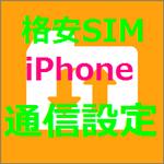 SIMフリーiPhoneの導入手順~ 【手順5】データ通信するために「構成プロファイル」をインストール