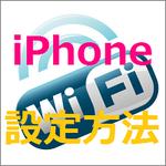 Wi-Fiの設定方法 iPhone