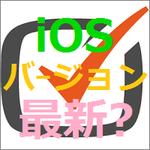 iPhoneが最新のソフトウェア(iOS)か確認する方法