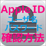 Apple ID(ユーザ名/パスワード)の確認方法 iPhone