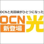 OCN光と格安SIM(OCNモバイルONE)のセット割 iPhone