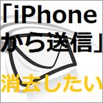 メールで「iPhoneから送信」を消去する方法