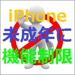 iPhoneを子供の安全のために機能制限する設定方法