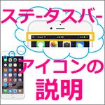 iPhone画面の各ステータスアイコンの説明