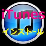 iTunesをインストールする iPhone