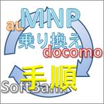 MNP(乗り換え)の超簡単 手順とマニュアル