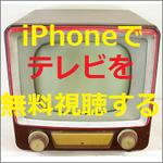 iPhoneを使って無料でテレビを視聴する