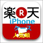 楽天iPhoneケース・カバー 人気・口コミ ランキング