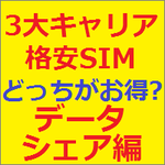 3大キャリアと格安SIM 結局どっちがお得なの?~ データシェアするなら格安SIMがおトク!!